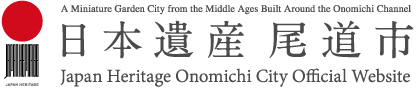 Japan Heritage Onomichi City Official Website