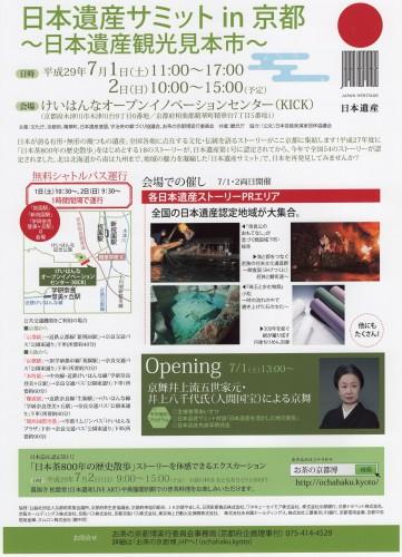 日本遺産サミットチラシ