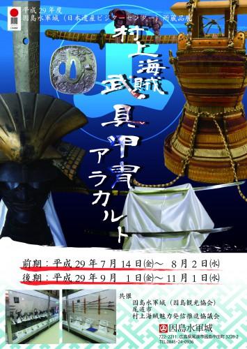 水軍城:武具甲冑展-01