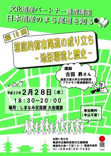 第18回(カラー)古田先生_地形と歴史-01