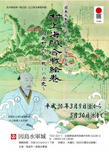 (A4)因島水軍城リニューアル記念特別展_合戦絵巻_アートボード 1