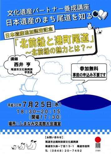 修正(カラー)25回_北前船と港町尾道_講師西井さん-01