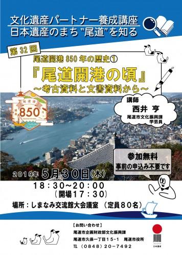 32回_尾道開港850年①_講師西井さん回(修正)-01