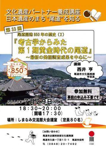 33回_尾道開港850年②_講師西井さん-01