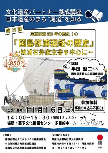 35回_椋浦廻船の歴史:-01