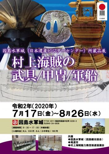 水軍城:武具甲冑展2020(JPEG)-01