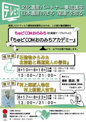 36回37回_ちゅピCOM-01