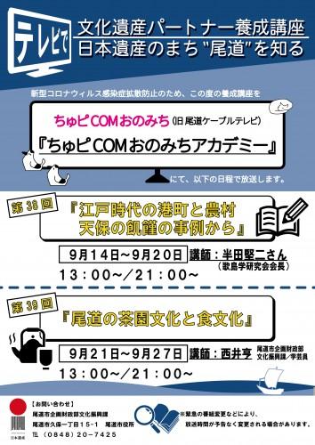 38回39回_ちゅピCOM-01