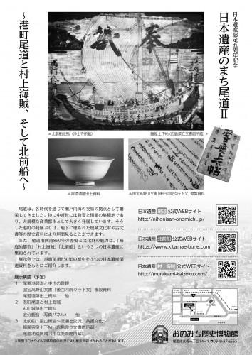 日本遺産のまち尾道II_A4チラシうら_page-0001