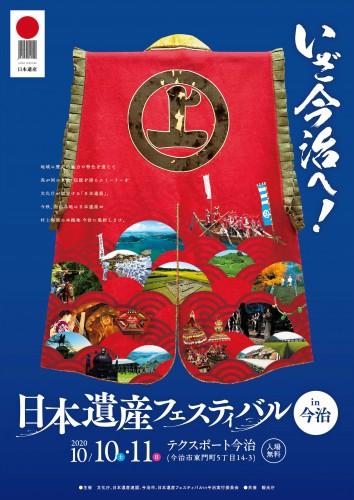 日本遺産フェスティバルin今治(表)
