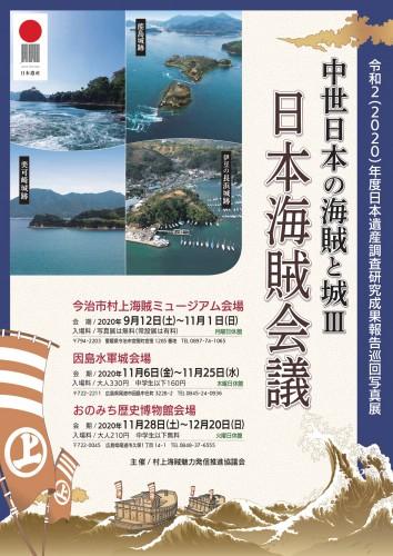 村上海賊巡回展チラシ表